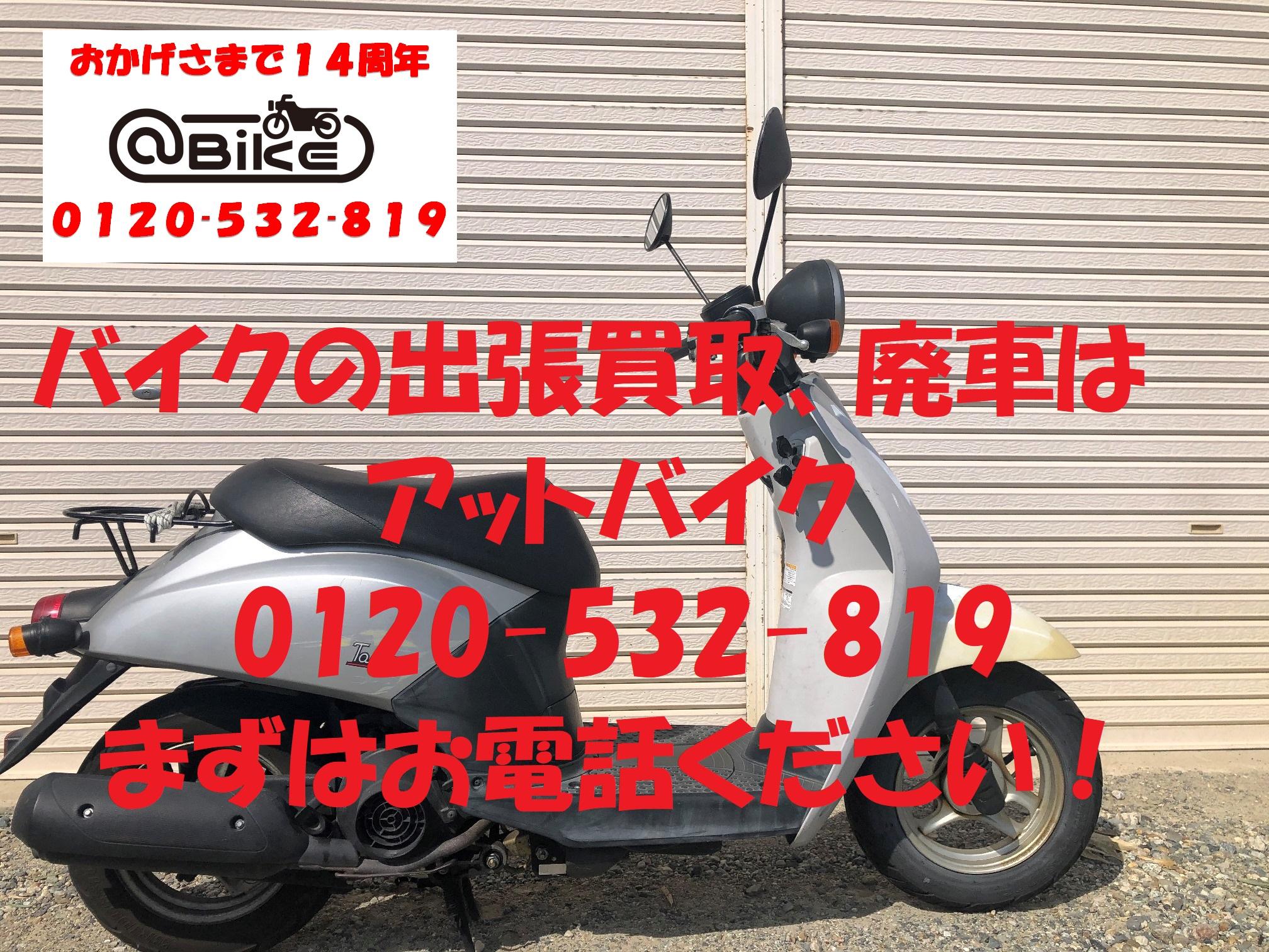 AF61トゥディのバイク出張買取、廃車はアットバイク (2)